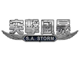 【突擊風暴】今日上市!火速體驗全國唯一個人「軍火庫」!