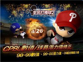 【全民打棒球】「1998~1999CPBL球員」潛力值改版登場