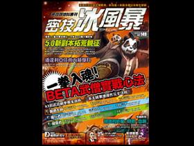 【魔獸世界】密技冰風暴特別號NO.22:BETA武僧實戰心法,一拳入魂!