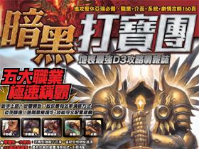 【暗黑破壞神III】暗黑打寶團No.1:《暗黑破壞神3》超完整職業+介面+系統+劇情攻略資料寶典