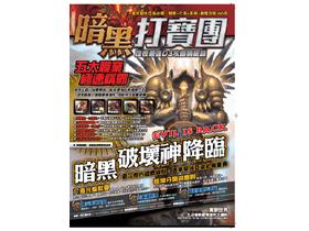 【暗黑破壞神III】備戰《暗黑破壞神III》!留言抽戰網幣和最強攻略