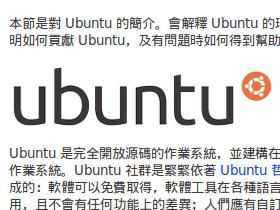 雙十節的 Maverick 版,跟我一起灌 Ubuntu 10.10