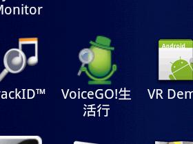 不知道要逛哪裡,用 Voice GO!對著手機說也行