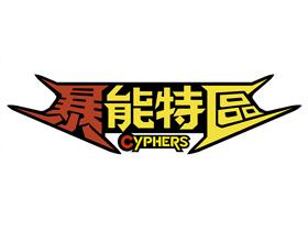 【暴能特區】《暴能特區Cyphers》發表會!媒體試玩大亂鬥