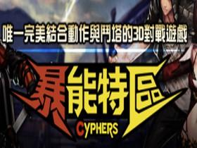 【暴能特區】7/26開放下載主程式 電視廣告明日搶先曝光!