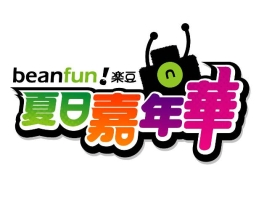 【遊戲產業情報】暑期強檔盛事「beanfun!樂豆 夏日嘉年華」即將開幕!超夯藝人、橘子熊熱情光臨!