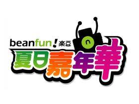 【遊戲產業情報】暑期強檔盛事「beanfun!樂豆 夏日嘉年華」即將開幕!
