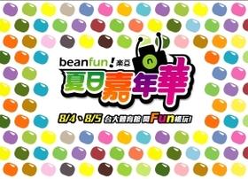 【遊戲產業情報】2012年度最大遊戲盛會 「《beanfun!樂豆》夏日嘉年華」隆重開幕!