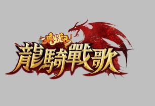 【鹿鼎記】《龍騎戰歌》13日改版 好康活動搶鮮報