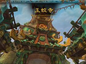 【魔獸世界】【5.0】新地下城拓荒攻略:玉蛟寺