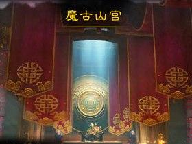 【魔獸世界】【5.0】新地下城拓荒攻略:魔古山宮