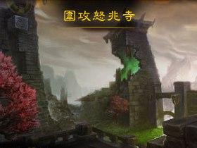 【魔獸世界】【5.0】新地下城拓荒攻略:圍攻怒兆寺