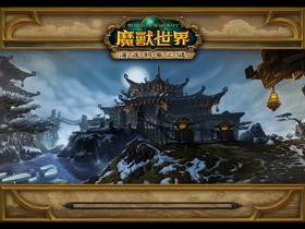 【魔獸世界】【5.0】情境事件:殲滅競技場