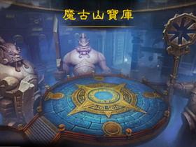 【魔獸世界】【5.0】隨機團隊副本「魔古山寶庫」前半部開放!