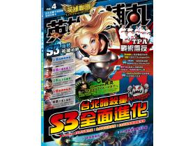 【英雄聯盟】2012最後英雄聯盟攻略,英雄大補丸no.4 已經上市