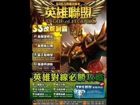 【英雄聯盟】《英雄聯盟》S3官方授權攻略本!02/07正式開賣!
