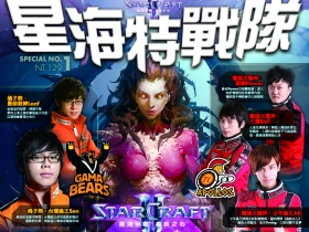 【星海爭霸Ⅱ】蟲族之心最新攻略本  星海特戰隊特別號No.1隆重上市