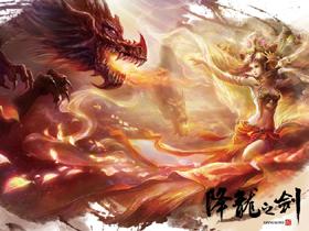 【降龍之劍】10月下旬即將全面封測! 官網今日正式上線