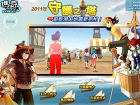 【瑪奇Mabinogi】「守護之塔」10月6日蔚藍改版 強力號召海上探險家