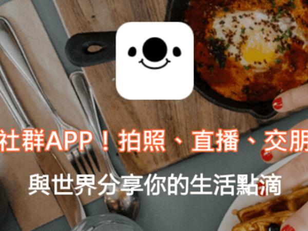 直播 App「17」遭 iOS、Android 雙平台封殺,突然無預警下架!