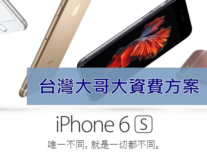 台灣大哥大公布 iPhone 6s、6s Plus 購機資費方案