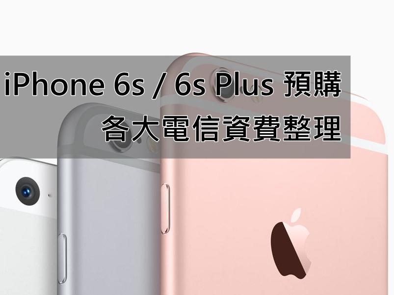 iPhone 6s、6s Plus 開賣,五大電信商資費方案比一比!