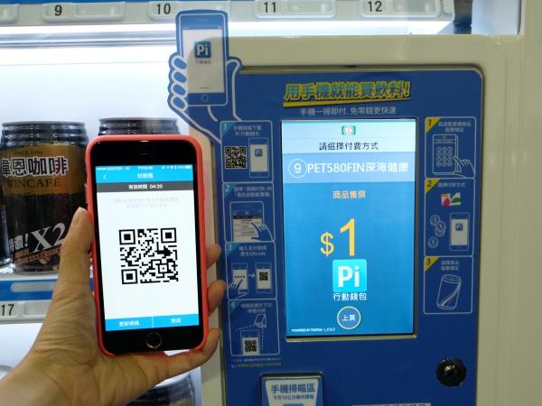 Pi 行動錢包在自動販賣機上也能用 QRcode 付款,用法看這邊!