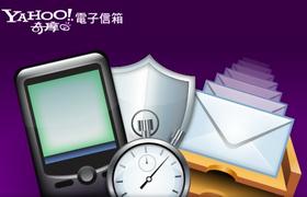 比 Gmail 好用?Yahoo! 信箱 Beta 改版當自強