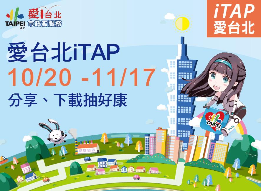 愛台北iTAP第一波網路活動!分享填問卷、下載雙重抽大獎!