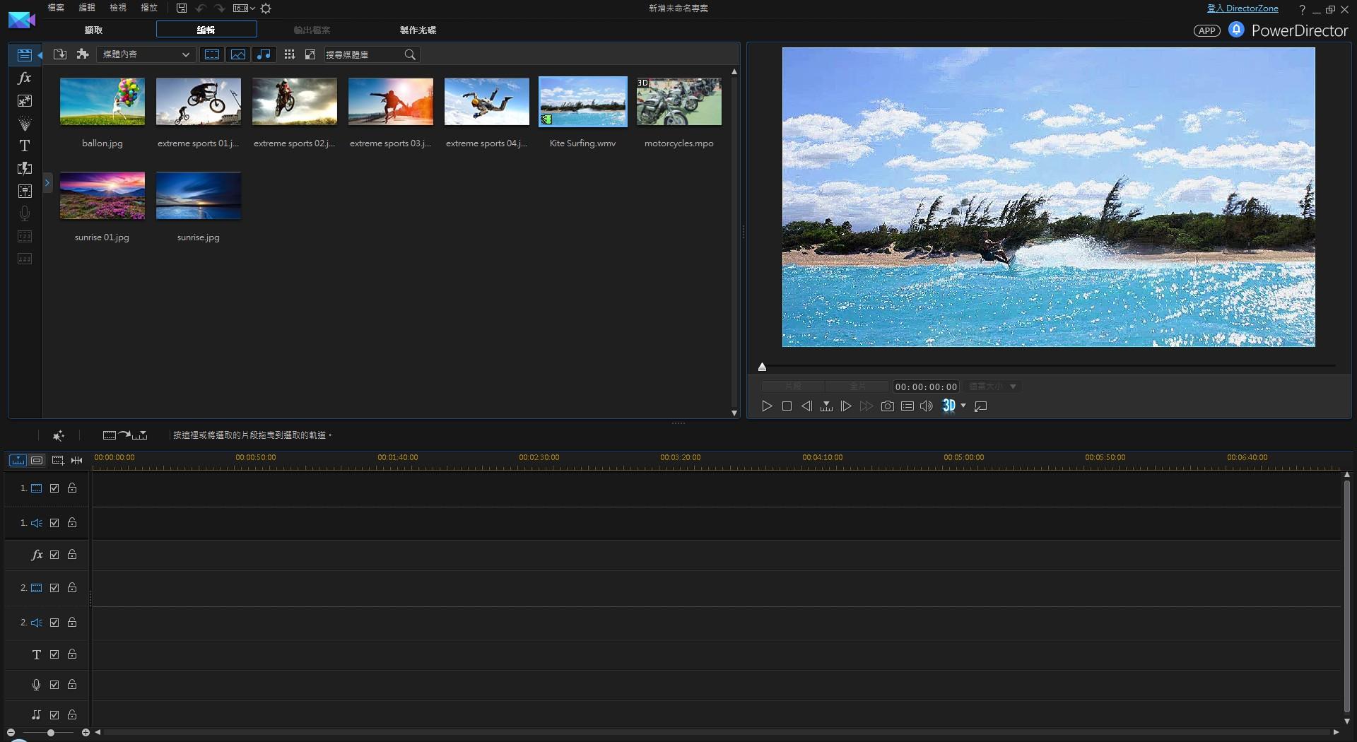 支援多款運動攝影機畫面校正,訊連科技創意導演組合包 4 試用