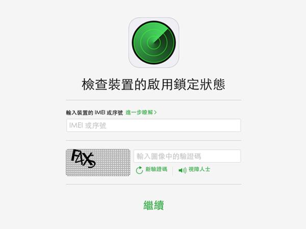 【iOS密技】必知!快檢查你的iPhone是不是贓物