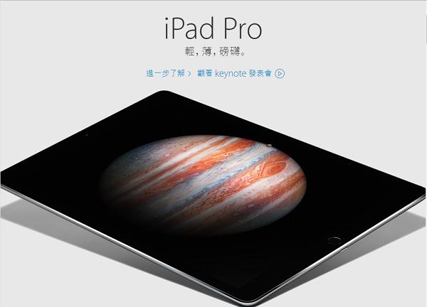 iPad Pro 於 11 月 11 日開放預購,但台灣還得再等等