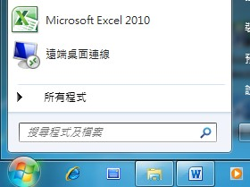 超頻你的Windows 7搜尋功能!