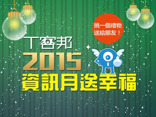 【得獎名單公布】2015 資訊月幸福企劃-你想送「誰」什麼「禮物」?留言分享貼圖抽BenQ螢幕、TOSHIBA硬碟等萬元好禮!