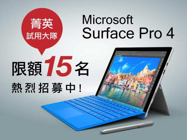 【得獎名單揭曉!】即刻加入 Microsoft Surface Pro 4 菁英試用大隊!搶先感受絕佳的操作體驗吧!