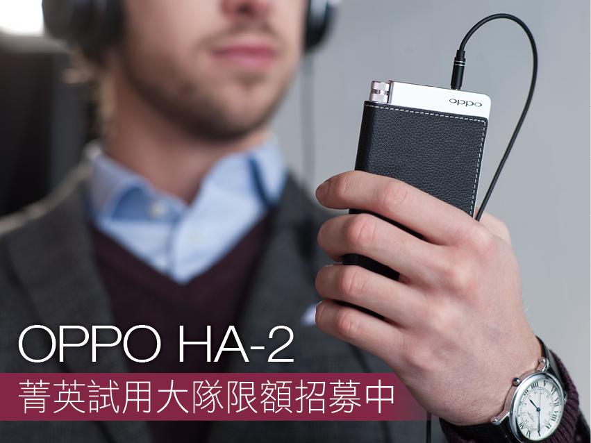【入選名單揭曉!】OPPO HA-2 隨身纖薄耳擴 菁英試用大隊招募中!讓好音樂陪你一起跨年吧!