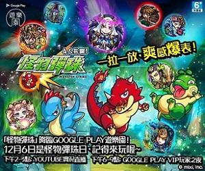 12月6日是怪物彈珠日! 怪物彈珠降臨Google Play遊樂園!