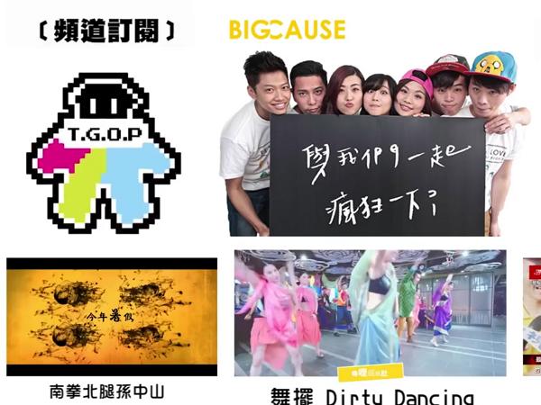 YouTube公布台灣2015年度熱門影片排行榜:谷阿莫電影解說異軍突起,但冠軍仍是這群人