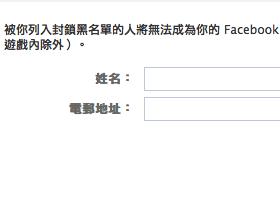 當你不喜歡的人加你 Facebook 好友時,你會怎麼做?