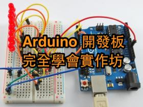 【Maker課程】Arduino 開發板 11項主題實作坊,學會軟硬整合、互動電子裝置,工作、生活、創業都有用