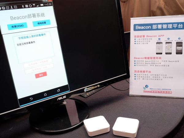 資策會 Beacon 計畫佈建達 5000 點,新推出 Beacon 管理平台