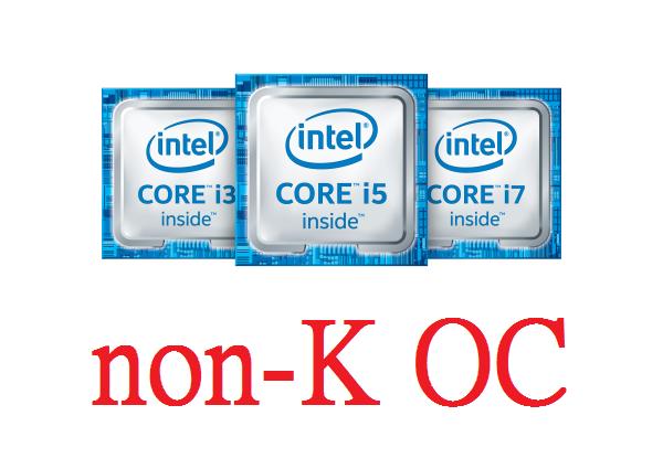 Intel Skylake 平台 non-K 超頻議題正熱,想玩要趁現在!