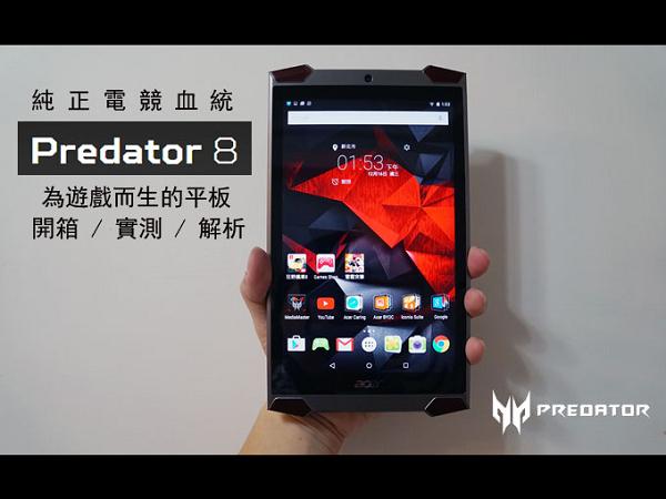 純正電競血統!為遊戲而生的 Acer Predator 8 GT-810 開箱與深度評測