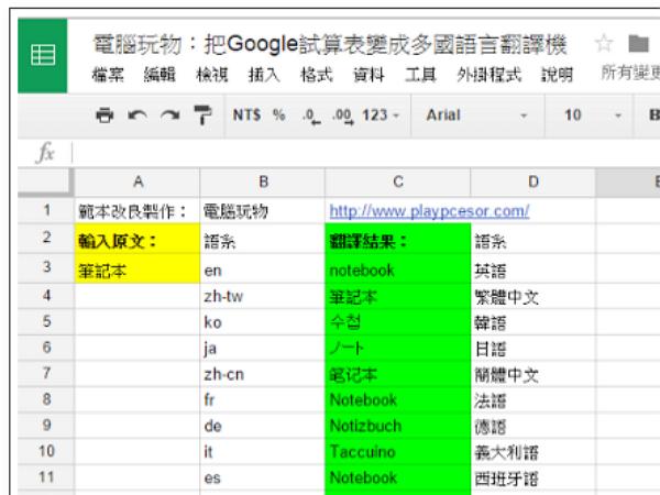 Google 試算表自製全自動多國語言翻譯機,範本下載