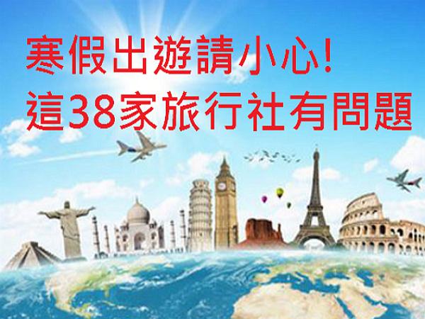 觀光局公布這38家旅行社有問題!寒假出遊請注意