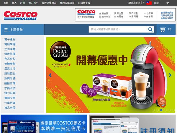 Costco線上賣場開張,網友為什麼這麼瘋狂?