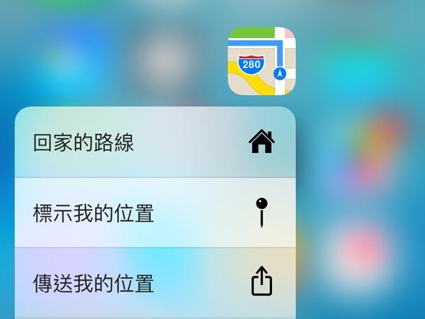 【iPhone 6s小技巧】輕鬆告訴朋友你在哪裡