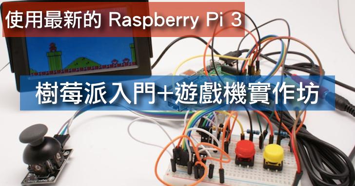 Raspberry Pi 3 樹莓派遊戲機實作坊,4項課程+7項主題,從入門到進階一天完全學會