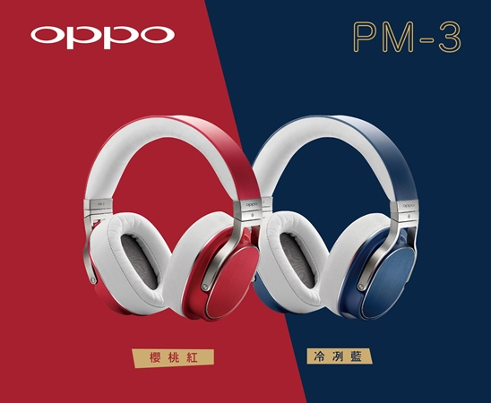 [ 店家限定 X 數量限定 X 顏色特案 ] 最親民平面振膜耳機 OPPO PM-3 限定色