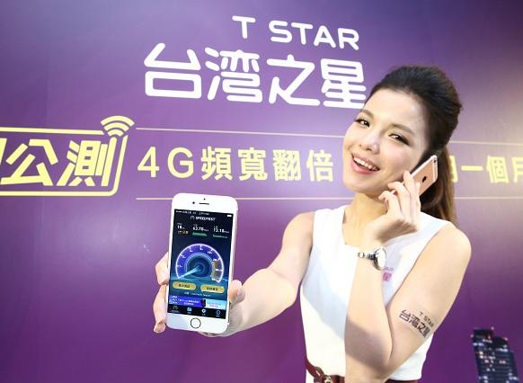 台灣之星 4G 全網公測,免費申請就能試用一個月!